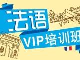 北京法語0-B2培訓,零基礎法語培訓,商務法語培訓