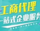 国家局核名 公司注册 注销,北京顶呱呱代理