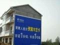 晋城诚信墙体广告专业写大字标语