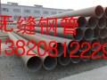 天津无缝钢管现货销售