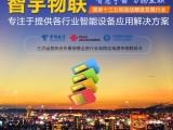 上海智宇物联 智能门禁流量卡 物联卡 SIM卡 0元试用