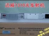 迈威MW-AMTX-3130光发射机 迈威光纤18mw发射机 光