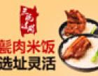 三碗过岗甏肉排骨饭加盟