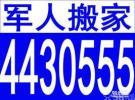 太原军人搬家4430555
