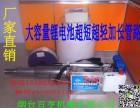 大容量超短超轻版锂电池水冷型波尔多液石硫合剂喷雾机弥雾机
