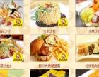 贝克汉堡加盟官方网站 汉堡炸鸡蛋挞做法学习