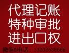 低价,注册各类广州公司,代理记账报税,代理代办各种资质