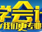 泉州丰泽区云谷工业区会计培训 会计证培训电脑培训