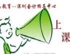 深圳福田华强南附近的会计培训
