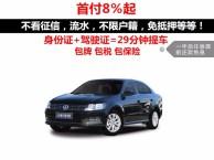 九江银行有记录逾期了怎么才能买车?大搜车妙优车