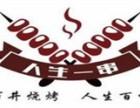深圳市人生一串加盟 人生一串加盟费 加盟电话