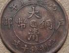 大清铜币北京哪里可以拍卖