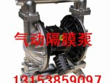 BQG170/0.25气动隔膜泵厂家,铝合金气动隔膜泵价格