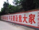 焦作武陟修武温县 户外 墙体 广告 墙体手绘、喷绘