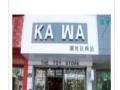 Kawa动漫 Kawa动漫加盟招商