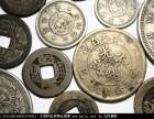 高价收购古董古玩古钱币,当天交易