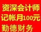 滨海代理记账 150元记账报税全含(无隐性费用)