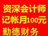滨海代理记账 150元记账报税全含 无隐性费用