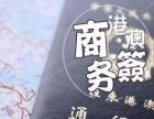 澳门通行证商务签香港商务签