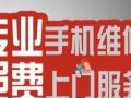 北京专业手机上门维修换屏