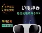 高级实用护眼仪