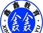 考电工技师 焊工技师 车工技师 数控技师到鑫鑫教育