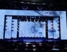 舟山灯光音响LED大屏出租 舞台搭建 舞美设计