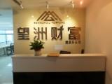 重庆办公室装修设计公司