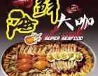 京城一品海鲜大咖加盟费多少/京城一品海鲜大咖加盟流程
