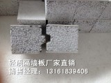北京轻质复合墙板质轻体薄,工期短,易安装,易装饰