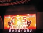 嘉兴嘉善平湖LED电子显示屏幕 改造 维修 回收