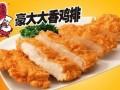 连云港豪大大鸡排加盟条件豪大大鸡排网站