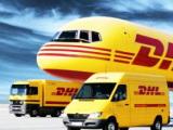 长春DHL国际快递寄防疫物资