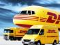 广州DHL国际快递价格查询电话