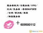 香港服务器租用/香港免备案服务器/香港高防服务器租用
