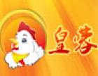 皇蓉百味鸡加盟