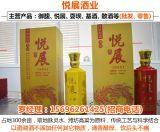 重庆浓香型高粱酒销售-悦展酒业