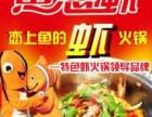 鱼恋虾火锅加盟费多少鱼恋虾火锅在哪里