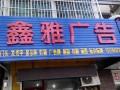 扬州广告牌制作门头户外店招展架展板宣传栏宣传册设计印刷