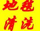 上海地毯清洗-上海虹口地毯清洗-地板清洗-地面清洗-地砖清洗