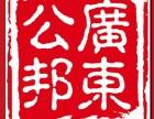 江门公邦财税-江门代理记账-江门工商注册