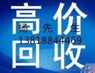 台州回收酒店设备 台州回收宾馆家具 台州回收酒楼厨房