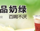 大茶杯奶茶加盟多少钱 加盟有什么门槛 加盟费用低