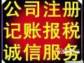 紫金广场注册公司代理记帐江浦路申请进出口权找石亚红会计