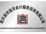 哈尔滨专业的财税咨询公司 会计公司地址