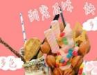 【2017松枝记全国招商加盟】松枝记冰淇淋加盟费用