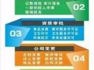 深圳注册公司新政策 深圳0资本注册公司 深圳无地址