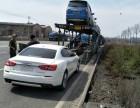 乌鲁木齐到全国各大城市轿车托运,全程保险天天发车