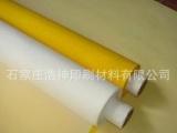 专业供应高品质丝印网纱/涤纶印花网纱/印