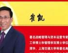 崔凯汇才教育EMBA总裁班分享中国企业的投融资策略